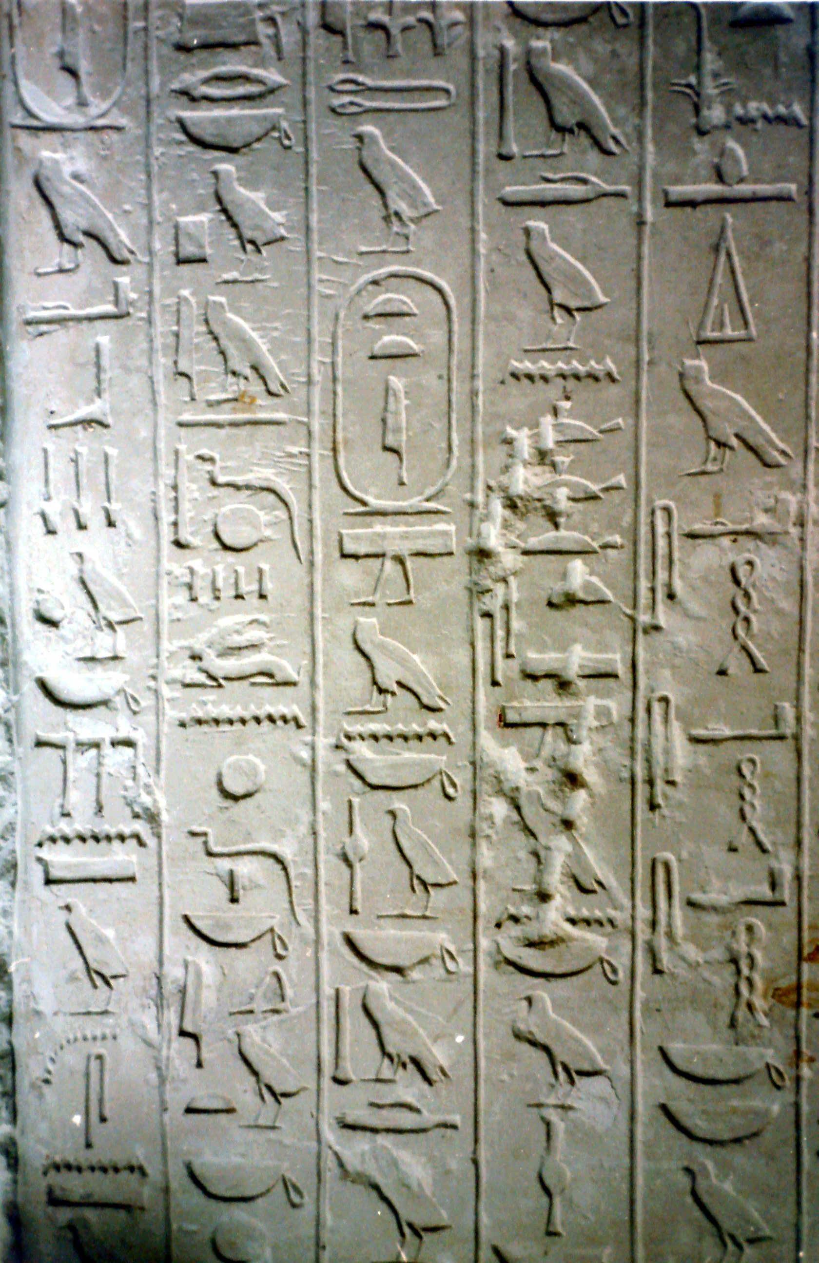 The Pyramid Text.
